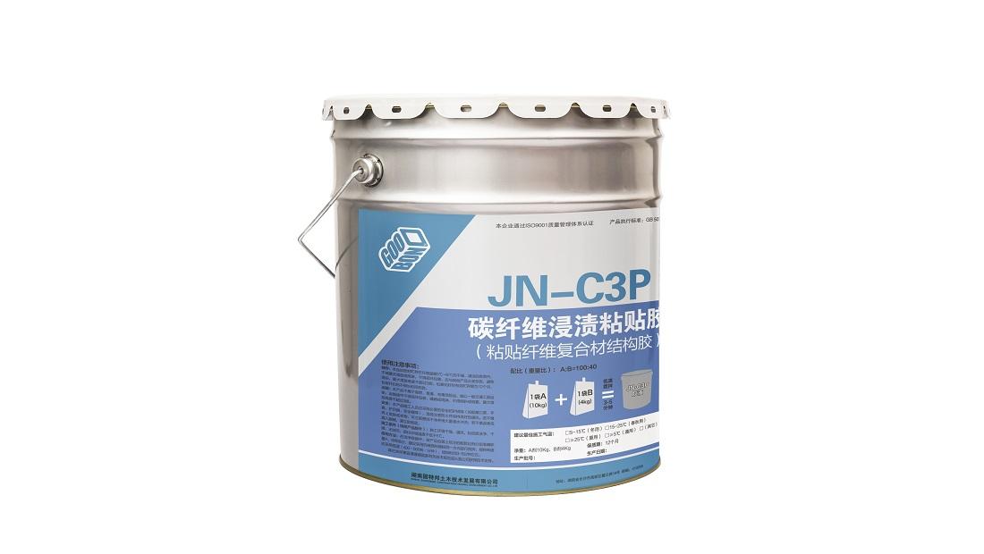 JN-C3P碳纖維浸漬粘貼膠