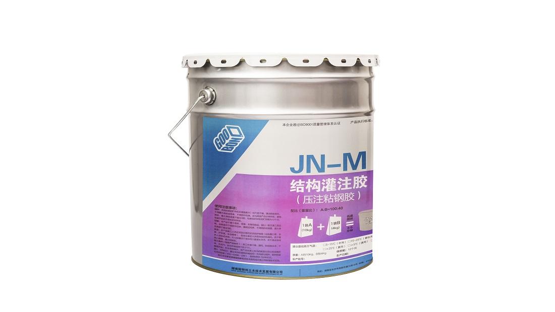 JN-M結構灌注膠