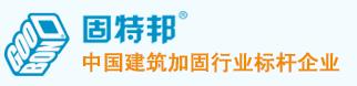 固特邦,中國建筑加固行業標桿企業
